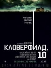 10 Cloverfield Lane (Кловерфилд, 10), 2016