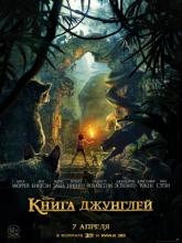 The Jungle Book, Книга джунглей