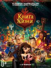 The Book of Life, Книга жизни