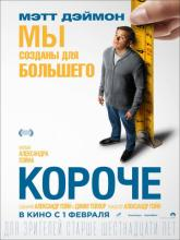 Downsizing (Короче), 2017