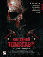 Bone Tomahawk, Костяной томагавк
