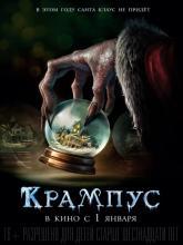 Krampus, Крампус
