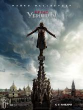 Assassin's Creed, Кредо убийцы