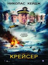 USS Indianapolis: Men of Courage (Крейсер), 2016