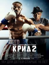 Creed II, Крид 2