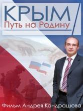 Крым. Путь на Родину (ТВ),