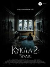 Brahms: The Boy II, Кукла 2: Брамс