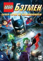 LEGO Batman: The Movie - DC Super Heroes Unite (LEGO. Бэтмен: Супер-герои DC объединяются), 2013