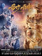 Feng shen bang, Лига богов
