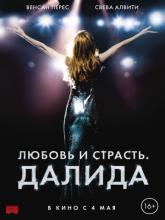 Dalida, Любовь и страсть. Далида