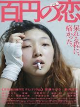 Hyakuen no koi, Любовь за 100 йен