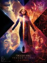 Dark Phoenix, Люди Икс: Тёмный Феникс