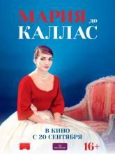 Maria by Callas, Мария до Каллас