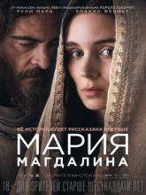 Mary Magdalene, Мария Магдалина