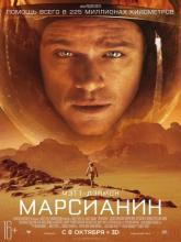 The Martian, Марсианин