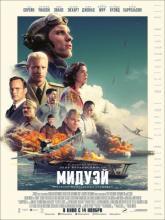 Midway, Мидуэй