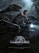Jurassic World, Мир Юрского периода