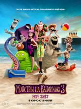 Hotel Transylvania 3: Summer Vacation (Монстры на каникулах 3: Море зовёт), 2018