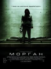 Morgan, Морган