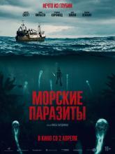 Sea Fever, Морские паразиты
