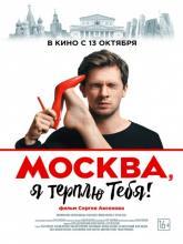 Москва, я терплю тебя,
