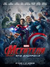 Avengers: Age of Ultron, Мстители: Эра Альтрона