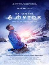 6 Below: Miracle on the Mountain, На глубине 6 футов