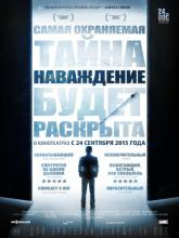 Going Clear: Scientology and the Prison of Belief (Наваждение), 2015