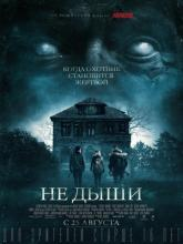 Don't Breathe, Не дыши