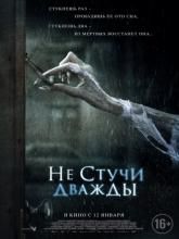 Don't Knock Twice (Не стучи дважды), 2016