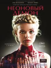 The Neon Demon (Неоновый демон), 2016