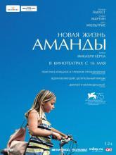 Amanda, Новая жизнь Аманды