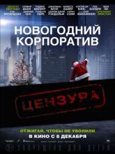 Office Christmas Party, Новогодний корпоратив