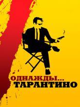 21 Years: Quentin Tarantino, Однажды... Тарантино