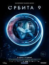Órbita 9, Орбита 9