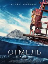 The Shallows (Отмель), 2016