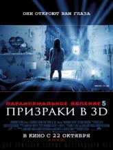 Paranormal Activity: The Ghost Dimension, Паранормальное явление 5: Призраки в 3D