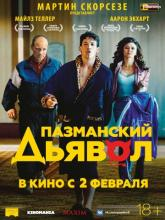 Bleed for This (Пазманский дьявол), 2016