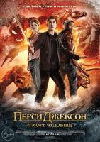 Percy Jackson: Sea of Monsters (Перси Джексон и Море чудовищ), 2013