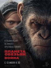 War for the Planet of the Apes, Планета обезьян: Война
