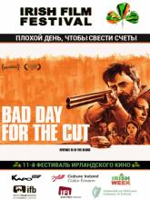 Bad Day for the Cut, Плохой день, чтобы свести счеты