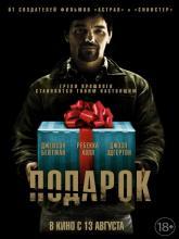 The Gift, Подарок