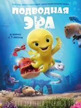 Deep, Подводная эра