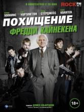 Kidnapping Mr. Heineken (Похищение Фредди Хайнекена), 2015