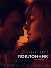 The Boy Next Door (Поклонник), 2015