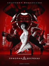 Ghost in the Shell (Призрак в доспехах), 2017