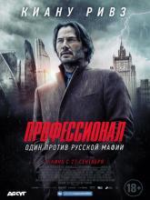Siberia, Профессионал