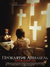 Annabelle: Creation, Проклятие Аннабель: Зарождение зла