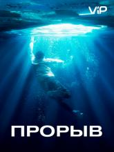 Breakthrough (Прорыв), 2019