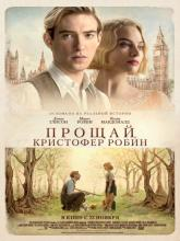 Goodbye Christopher Robin (Прощай, Кристофер Робин), 2017